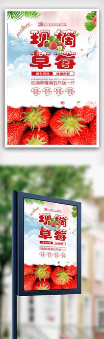 草莓水果海报设计psd