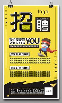 创意简约公司企业招聘海报设计