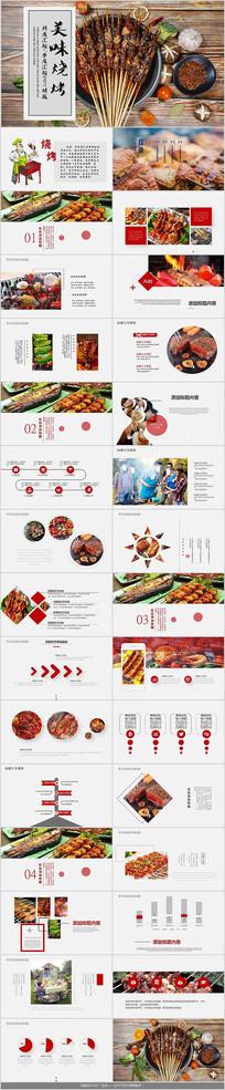 传统美食美味烧烤PPT模板