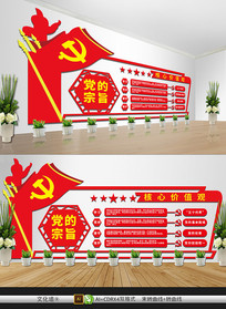 大气党建文化墙
