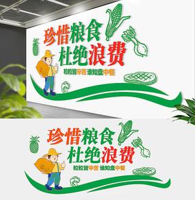 大型绿色珍惜粮食文化墙