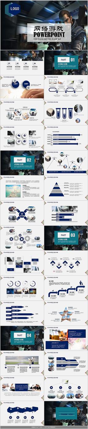 电竞网络游戏PPT模板