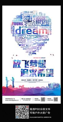 放飞梦想追求希望宣传海报
