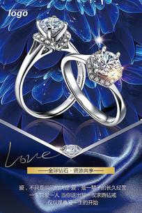高档钻石戒指海报
