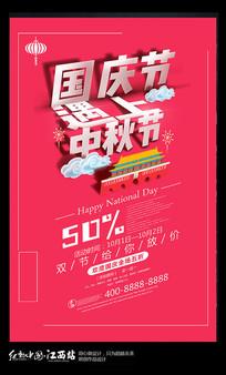 国庆中秋双节促销海报