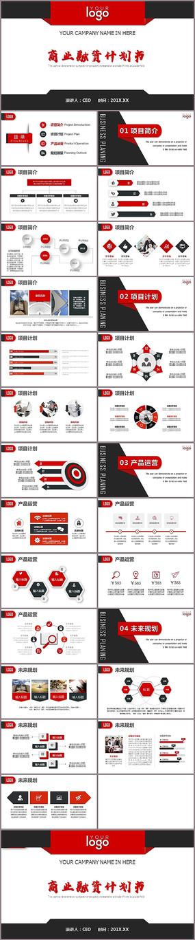 红黑商务商业计划书PPT模板