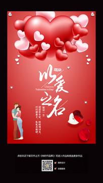 红色大气七夕情人节海报