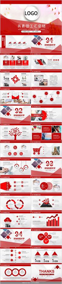 红色共青团工作总结PPT模板
