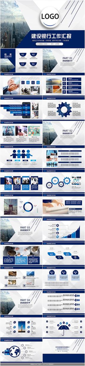 建设银行工作总结PPT模板