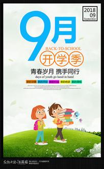 简约9月开学季宣传海报