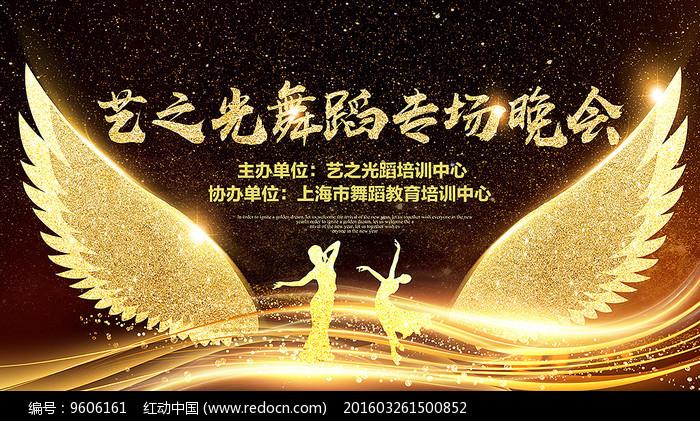 企业/学校/党建展板 活动 会议背景板 金色翅膀舞蹈背景设计  请您