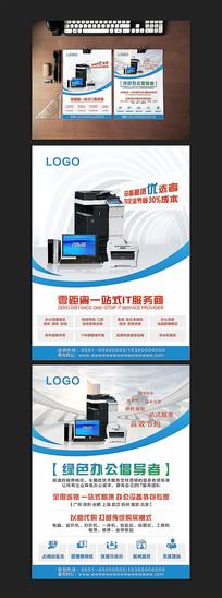 计算机租赁DM彩页单页