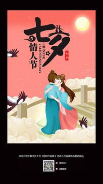 卡通手绘七夕节情人海报