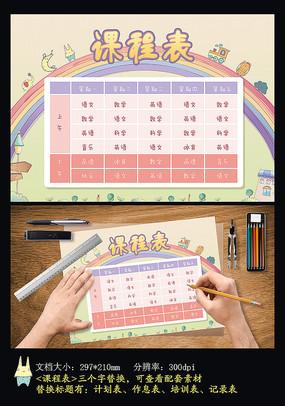 可爱卡通学生课程表