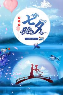 浪漫七夕蓝色简约唯美海报设计