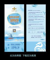 蓝色清新海鲜自助餐券