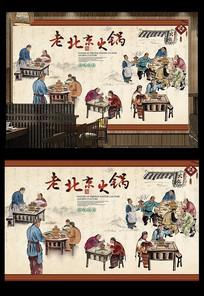 老北京火锅店工装背景墙