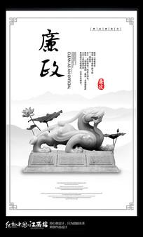 廉政宣传海报设计