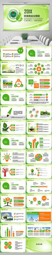 绿色节能减排低碳环保局PPT