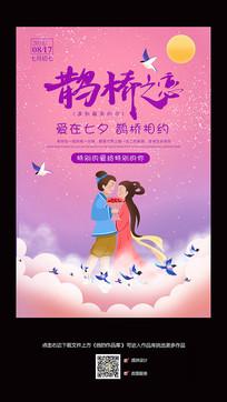 牛郎织女七夕节宣传海报