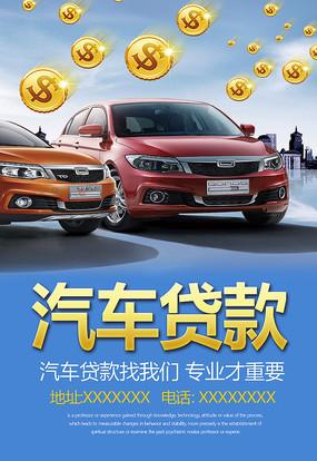 汽车贷款广告海报