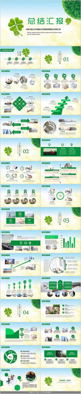 清新绿色工作总结PPT模板