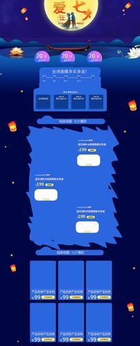 七夕节淘宝产品促销首页模版