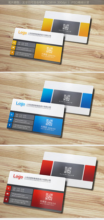 时尚创意企业名片模板设计 PSD