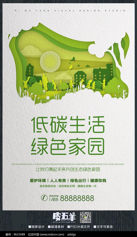 时尚低碳生活公益海报图片