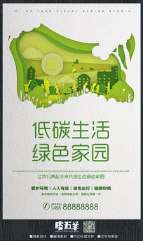 时尚低碳生活公益海报