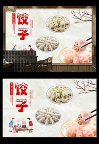 手工水饺餐饮餐馆工装背景墙