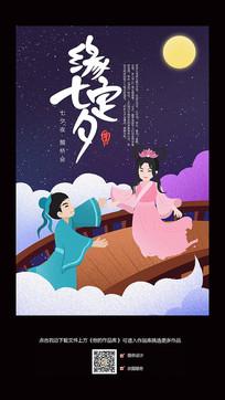 手绘插画七夕情人节海报