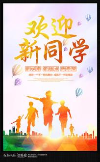水彩欢迎新同学宣传海报