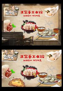 水饺店美食工装背景墙