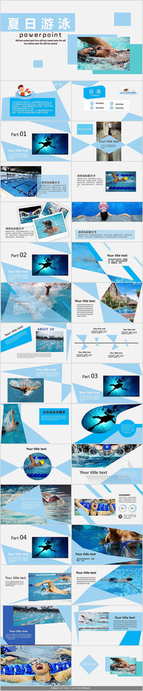 体育比赛游泳PPT模板