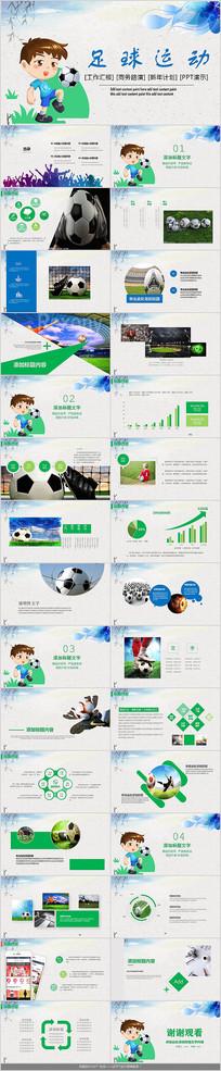 体育场足球运动PPT模板 pptx