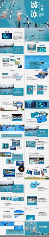 体育健儿游泳培训PPT模板