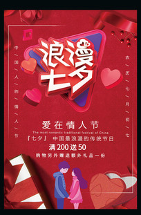 唯美创意浪漫七夕海报模板