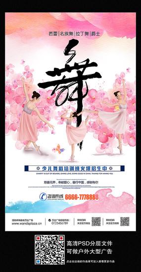 唯美舞蹈培训招生活动海报