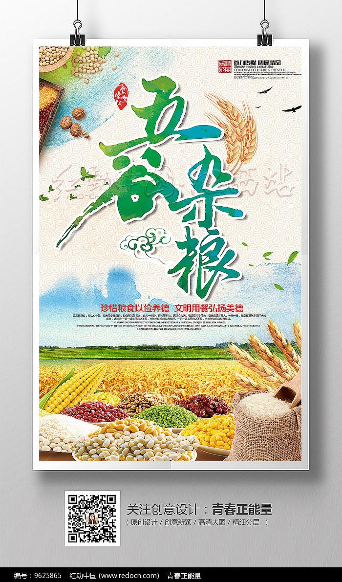 五谷杂粮粗粮粮食宣传海报图片
