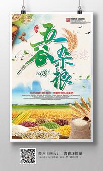 五谷杂粮粗粮粮食宣传海报
