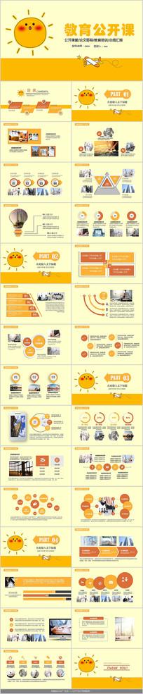 小太阳教育公开课PPT模板