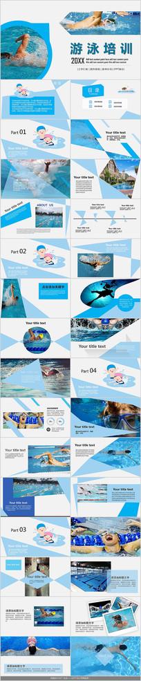 夏日游泳培训PPT模板