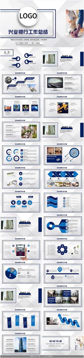兴业银行工作总结PPT模板