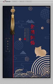 新中式新年猪年海报