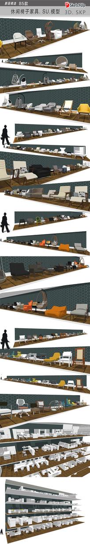 椅子家具模型 skp