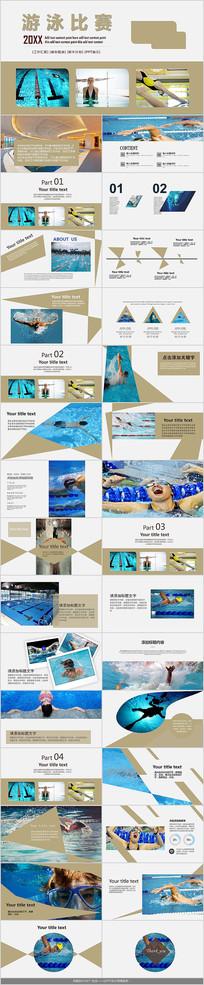 游泳竞技夏日游泳PPT模板
