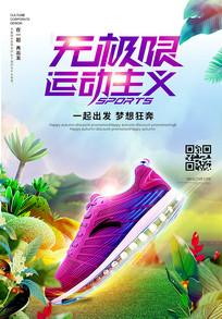 运动主义简约运动鞋跑鞋海报