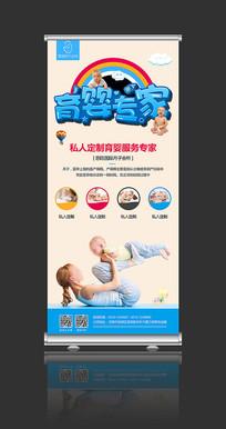 育婴专家X展架设计