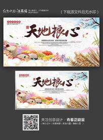 中国风节约粮食公益宣传海报